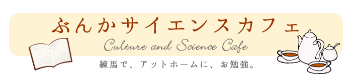 Culture and Science Cafe